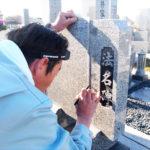 幸王子共同墓地で追加彫刻