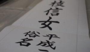 お墓の文字彫刻用の原稿作成