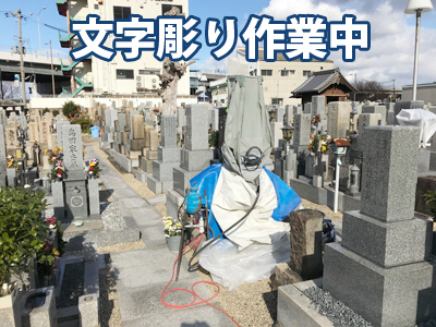 八尾市立久宝寺墓地 文字彫り
