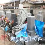 吉田墓地でお墓の文字彫り