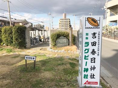 東大阪の吉田墓地