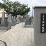 大阪市東淀川区の国次霊園で追加彫り