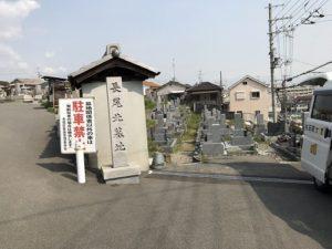 枚方市長尾北墓地で追加彫刻