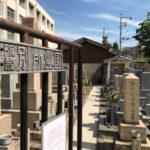旭区の別所霊園で追加彫り