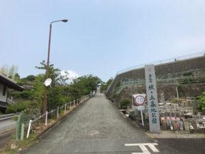 三田市城ケ丘公園墓地で文字彫り