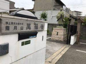 大阪市萬福寺でお墓の文字彫り