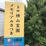 多田横山霊園で文字彫り