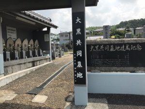 羽曳野市の大黒共同墓地で文字彫り