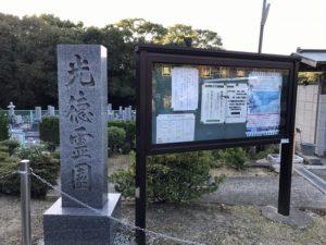 光徳霊園で文字彫り