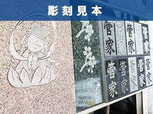 大阪・兵庫のお墓の追加彫刻なら文字彫りガイド 作業風景