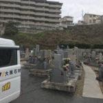 伊加賀共同墓地で追加彫刻