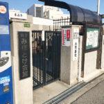 【大阪市此花区の春日出墓地】お墓への文字・戒名彫刻費用について