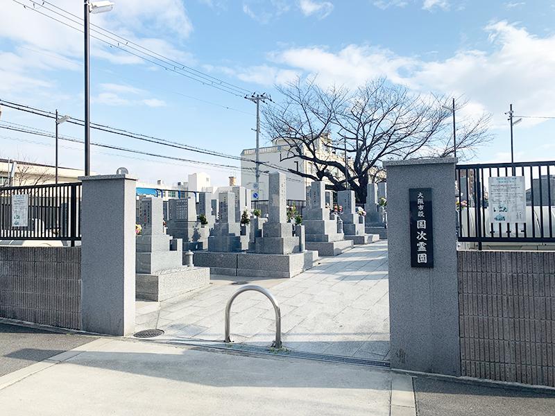 【大阪市東淀川区の国次霊園】お墓への文字・戒名彫刻費用について